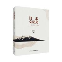 日本文论史-((公元712-2000))
