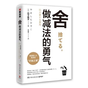舍:做减法的勇气(pdf+txt+epub+azw3+mobi电子书在线阅读下载)