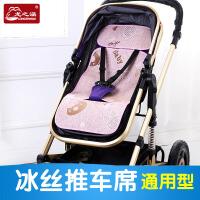 龙之涵 婴儿车席宝宝推车凉席 新生儿冰丝席子 春夏季餐椅童车垫