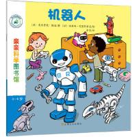 亲亲科学图书馆 第6辑:机器人 史黛芬妮・勒迪 迪迪埃・巴里斯维克 张苗 上海文化出版社