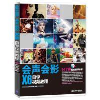 正版 会声会影X6自学视频教程 配光盘 会声会影X6从入门到精通 自学 会声会影教材 会声会影X6软件视频剪辑后期处理
