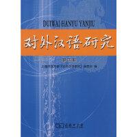 对外汉语研究(第四期)