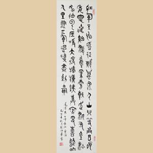 《长征》RW378 耿仲华 黑龙江省老年书画研究会会长