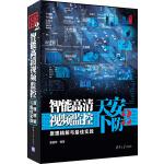 安防天下2――智能高清视频监控原理精解与最佳实践