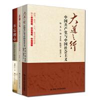 中国共产党三部曲(套装共3册) 大道之行+信仰人民+不忘初心