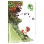 儿童文学童书馆 中国童话新势力-星星猎手 麦子,页芽 绘 中国少年儿童出版社【新华书店 值得信赖】