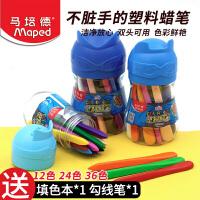 Maped马培德塑料蜡笔24/36色小学生儿童绘画涂色油画棒三角杆画笔