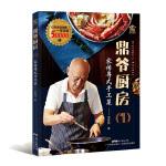 鼎爷厨房——家传粤式手工菜