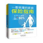 一看就懂的家庭保险指南:这样买保险至少省50%