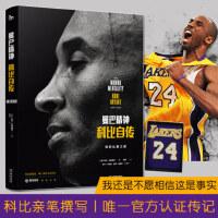 """曼巴精神科比自传中文版书 官方认证传记科比亲自告诉你真正的""""曼巴精神""""NBA篮球体育明星传记书籍"""