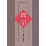 词学(第四十二辑)(中国古典文学中词学研究,马兴荣、朱惠国主编)