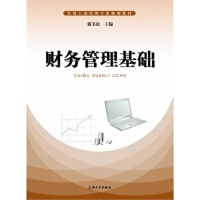 【RT7】财务管理基础 戴书松 上海大学出版社 9787567111240