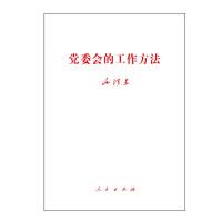【人民出版社】党委会的工作方法