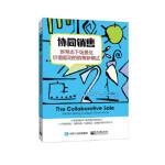 【旧书二手书9成新】协同销售 (美)Keith M.Eades(基斯・M.伊迪斯), Timothy T.Sulli