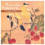 中国历代花鸟画(西文版) Flower-and-Bird Painting in Ancient China