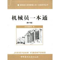 机械员一本通(第2版)/建筑施工现场管理人员一本通系列丛书