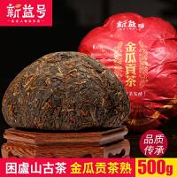 困鹿金瓜贡茶 普洱茶熟茶500g品质古树发酵熟普沱茶熟茶叶 熟沱茶