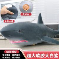 儿童软胶动物鲨鱼玩具模型海洋生物大白鲨齿鲨玩具 超大号软胶大白鲨鱼