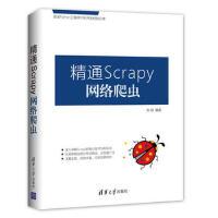 精通Scrapy网络爬虫 刘硕 清华大学出版社