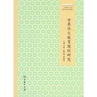 世界华文教育现状研究(华文教学研究丛书)