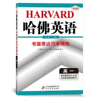 哈佛英语 书面表达巧学精练 高一(2021年适用)