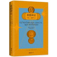 希腊神话:宇宙、诸神与人(2021版)