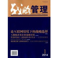 战略管理(2014年第1辑)