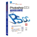 Photoshop CC中文版案例培训教程