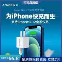 Anker安克Nano充电器PD快充20W充电头适用苹果12手机iPhone12插头Promax闪充mini插头11专用