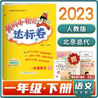 新版2020春黄冈小状元达标卷语文小学一年级下册人教RJ同步课本测试卷