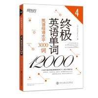 终极英语单词12000――英语母语水平3000词