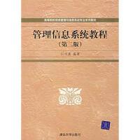 二手9成新 管理信息系统教程(第二版) 闪四清 9787302148302 清华大学出版社