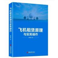 正版 飞机租赁原理与实务操作