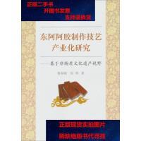 【二手旧书9成新】东阿阿胶制作技艺产业化研究:基于非物质文化遗产视野 鲁春晓、