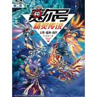 赛尔号精灵传说(第二季 21):魔神・天尊・战甲