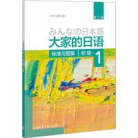 大家的日语(第二版)(初级)(1)(标准习题集)