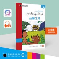 黑猫英语分级读物:小学C级3,丛林之书(一书一码)