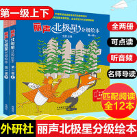 全新正版外研社丽声北极星分级绘本第一级上下册 全套12册 可点读英语分级阅读小学英语读物新课标教学教材幼儿园儿童英语启