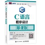 C语言程序设计(慕课版)
