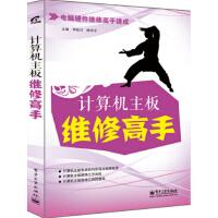 【TH】电脑硬件维修高手速成:计算机主板维修高手 李敬川,陈学平 电子工业出版社 9787121227264