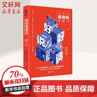 好好说话 2 简单有效的高情商沟通术 北京联合出版公司