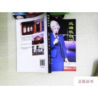 【二手旧书9成新】玫琳凯自传