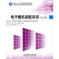 电子整机装配实训(第2版) 李伟民,苏伯贤 北京理工大学出版社