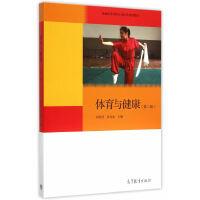 体育与健康(第二版)