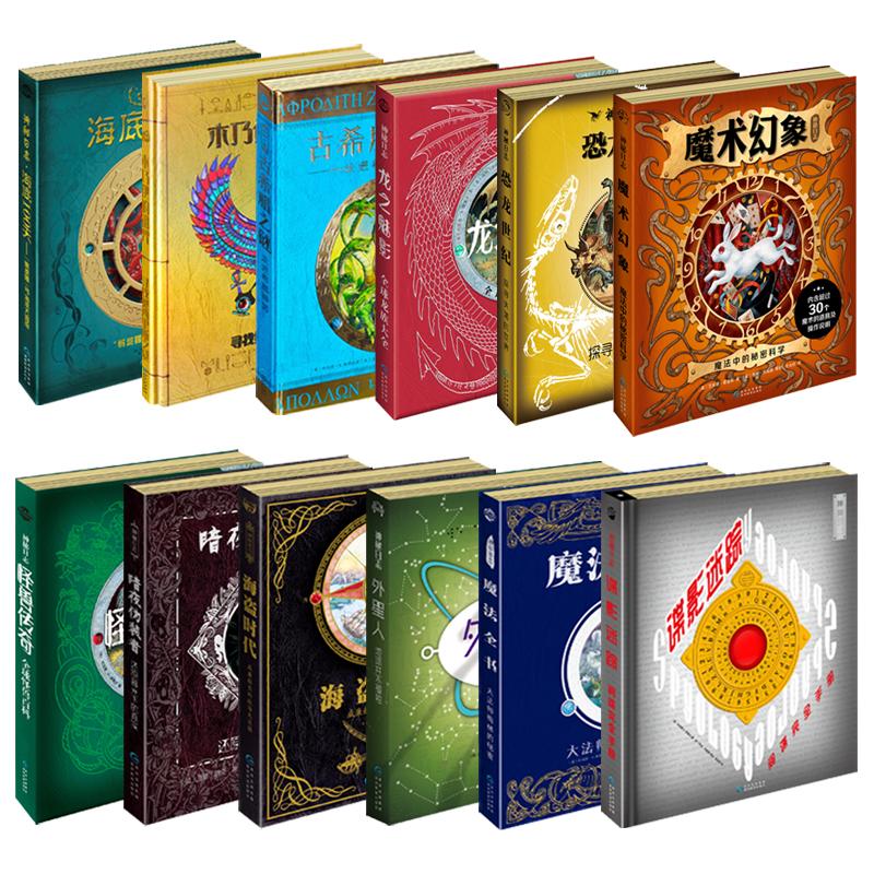 神秘日志12本全套装全球畅销2000万册;版权销售世界42个国家和地区;图书馆、博物馆馆藏必备;科普迷家庭收藏!