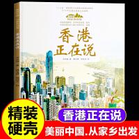 美丽中国从家乡出发系列【香港正在说】儿童精装硬壳绘本 中国少年儿童出版社 3-4-5-6-7-8-9岁阅读幼儿园老师推荐