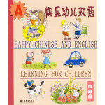 快乐幼儿双语A(附光盘一张)