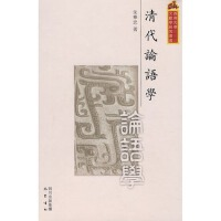 【RT5】清代��Z学 朱华忠 北京科文图书业信息技术有限公司 9787807520832