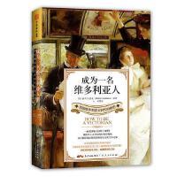 成为一名维多利亚人:英国维多利亚大时代的秘密 露丝古德曼著 历史文学及民俗风情