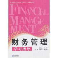 成教会计学精品教材 财务管理学习指导
